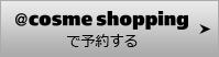 @cosme shoppingで予約する