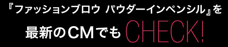 『ファッションブロウ パウダーインペンシル』を最新のCMでもチェック!