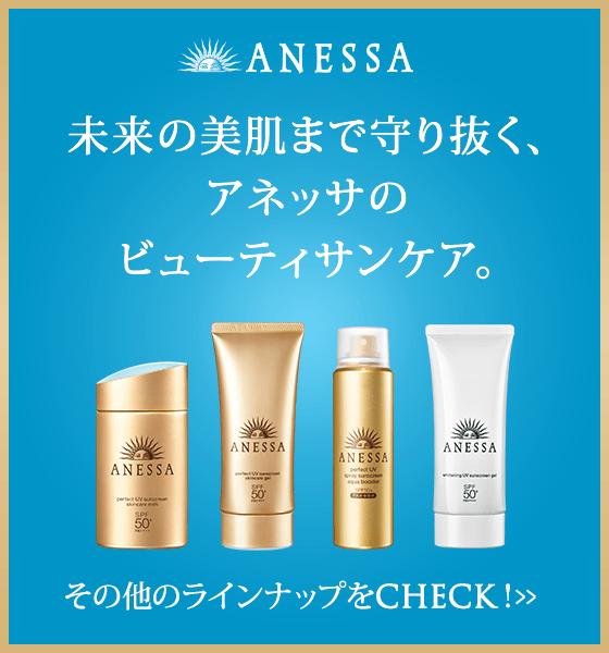 ANESSA 未来の美肌まで守り抜く、アネッサのビューティサンケア。その他のラインナップをCHECK!