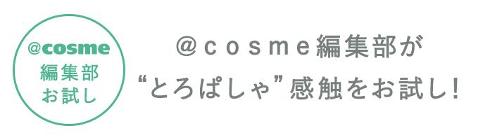 "[@cosme編集部お試し]@cosme編集部が""とろぱしゃ""感触をお試し!"