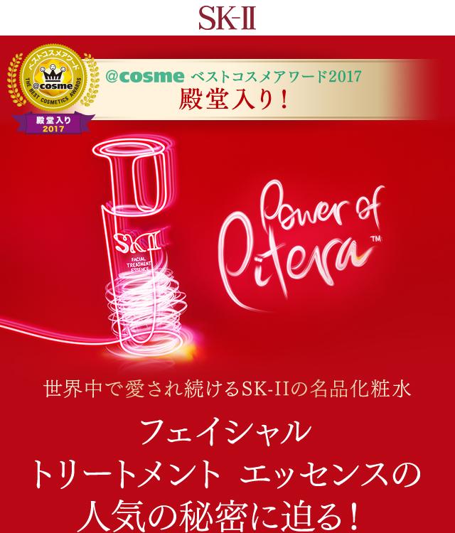世界中で愛され続けるSK-IIの名品化粧水 フェイシャル トリートメント エッセンスの人気の秘密に迫る!