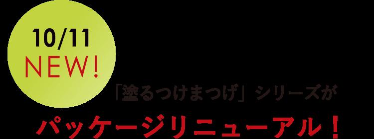 10/11 NEW! 「塗るつけまつげ」シリーズがパッケージリニューアル!