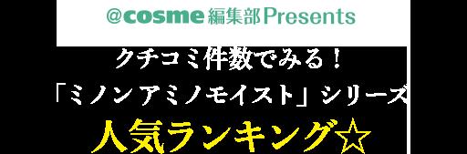 @cosme編集部Presents クチコミ件数でみる! 「ミノン アミノモイスト」シリーズ人気ランキング☆