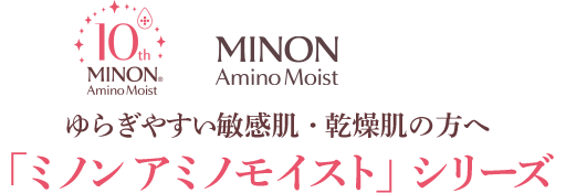 ゆらぎやすい敏感肌・乾燥肌の方へ「ミノン アミノモイスト」シリーズ