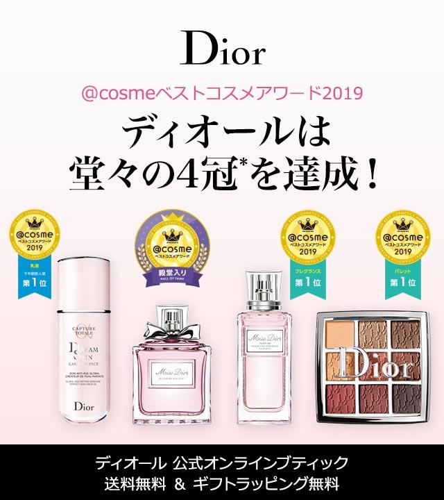 Dior @cosmeベストコスメアワード2019 ディオールは堂々の4冠を達成! ディオール 公式オンラインブティック送料無料 & ギフトラッピング無料