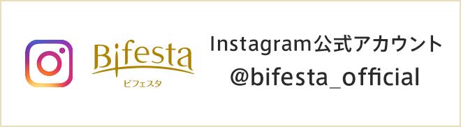 ビフェスタ Instagram公式アカウント @bifesta_official