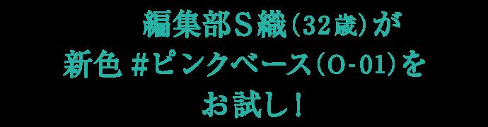 編集部S織(32歳)が新色#ピンクベース(O-01)をお試し!
