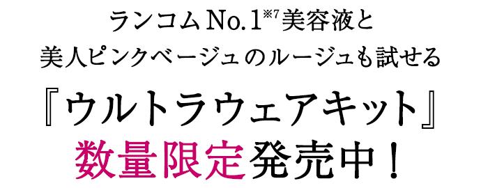 ランコムNo.1※7美容液と美人ピンクベージュのルージュも試せる『ウルトラウェアキット』数量限定発売中!