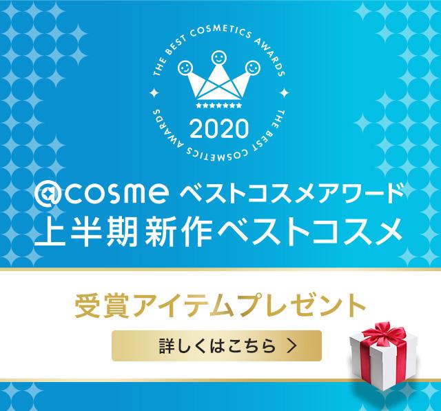 @cosme ベストコスメアワード2020 上半期新作ベストコスメ 受賞アイテムプレゼント 詳しくはこちら