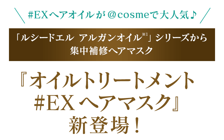 \#EXヘアオイルが@cosmeで大人気♪/「ルシードエル アルガンオイル※1」シリーズから集中補修ヘアマスク『オイルトリートメント #EXヘアマスク』新登場!