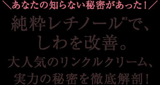 キャンペーン エリクシール リンクル