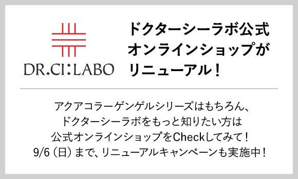 アクアコラーゲンゲルシリーズはもちろん、ドクターシーラボをもっと知りたい人は公式サイトをCHECKしてみて!