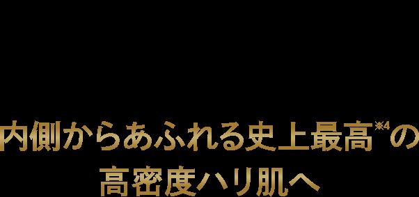"""日本初!※3「トータルコラーゲンサイエンス」を確立""""ハリ肌高機能ゲル""""誕生! 内側からあふれる史上最高※4の高密度ハリ肌へ"""