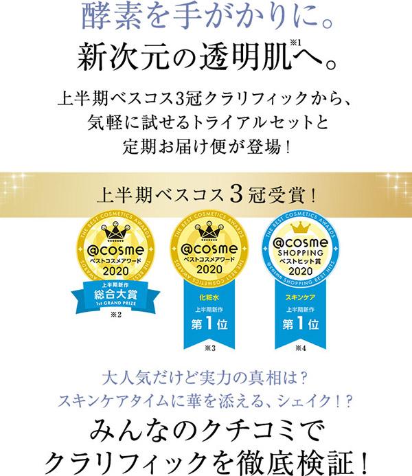 上半期ベスコス3冠受賞!