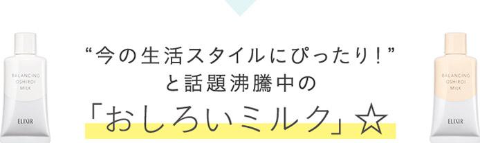 """""""今の生活スタイルにぴったり!""""と話題沸騰中の「おしろいミルク」☆"""