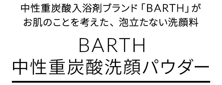 中性重炭酸入浴剤ブランド「BARTH」がお肌のことを考えた、泡立たない洗顔料 BARTH中性重炭酸洗顔パウダー