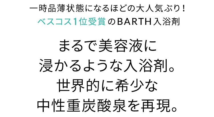 一時品薄状態になるほどの大人気ぶり! ベスコス1位受賞のBARTH入浴剤 まるで美容液に浸かるような入浴剤。世界的に希少な中性重炭酸泉を再現。