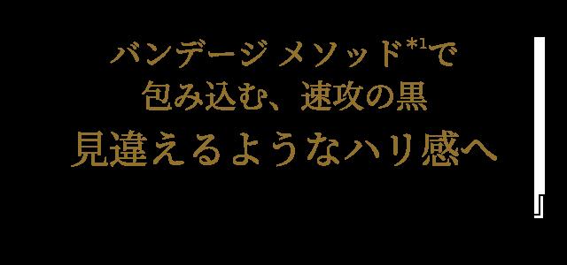 バンデージ メソッド*1で包み込む、速攻の黒 見違えるようなハリ感へ『リプラスティ R.C. クリーム』