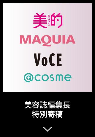 美的・MAQUIA・VoCE・@cosme 美容誌編集長 特別寄稿