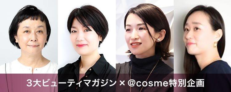 3大ビューティマガジン×@cosme特別企画