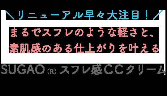 \リニューアル早々大注目!/ まるでスフレのような軽さと、素肌感のある仕上がりを叶えるSUGAO(R)スフレ感CCクリーム