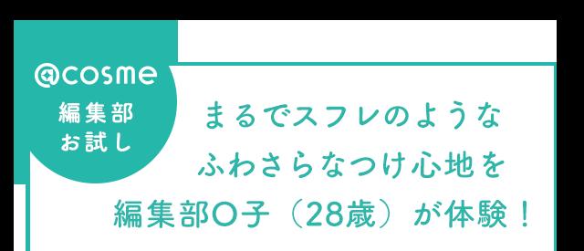 まるでスフレのようなふわさらなつけ心地を編集部O子(28歳)が体験!