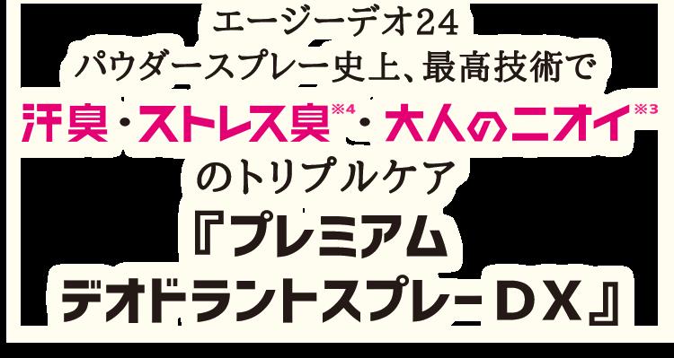 エージーデオ24 パウダースプレー史上、最高技術で汗臭・ストレス臭※4・大人のニオイ※3のトリプルケア『プレミアム デオドラントスプレーDX』