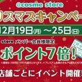 【ルミネ3店舗】 クリスマスはおトクがいっぱい☆