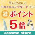 【全店共通】アットコスメベストコスメアワード2016発表記念!受賞商品ポイントアップキャンペーン!