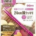 """昨年即完売した""""幻""""のアイライナーが数量限定で登場!!"""