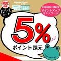 【TSUTAYA4店舗】 ありがとう!のポイント5倍