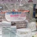 【神戸マルイ店】 神戸店限定のミルク美白セットできました!