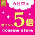 @cosme storeでおトクにお買い物♪ポイント5倍キャンペーン