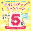 【@cosme store】 ポイント5倍キャンペーン☆