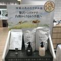 【池袋サンシャインシティ店】 あっ!っと驚く日本発コスメ 第2弾☆