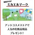 【池袋サンシャインシティ店】ゴールデンウィークを楽しもう♪ミカエル宝くじ当選発表!!