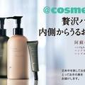 【TSUTAYA熊本三年坂店】@cosme nippon新商品発売記念タッチアップイベント開催!
