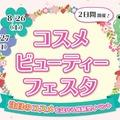 【TSUTAYA熊本三年坂店】注目のコスメ一気に試しませんか?コスメビューティーフェスタ開催!!