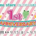 【札幌美しが丘店】おかげさまで1周年記念♪得得大感謝キャンペーン開催!