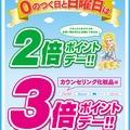 ★ゼロのつく日と日曜日は、2倍ポイントデー!カウンセリング化粧品は3倍!!★