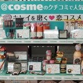 B.B.ON×@cosmeコラボ企画!12月テーマは「恋コスメ」
