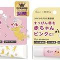 エテュセ×横峰沙弥香さんオリジナル商品!!店舗、または通販で!