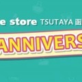 【函館蔦屋書店】ありがとうございます! OPEN1周年です。