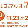 【マルイ5店舗】マルコとマルオの7日間開催です☆