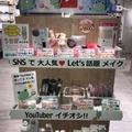 【アミュエスト博多店】Let's 話題メイク☆