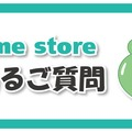 @cosmeアプリ・@cosme storeカード Q&A よくあるご質問