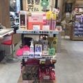 【町田マルイ店】忙しい年末年始は「時短」で