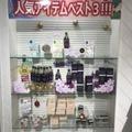 【ルミネエスト新宿店】これが堂々のベスト3です☆