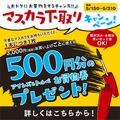 5/15(火)〜マスカラ下取りキャンペーン