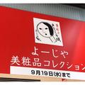 9/13より【[よーじや]美粧品コレクション】 期間限定ショップオープン!